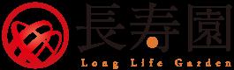 小田原 箱根の麓にある有料老人ホーム長寿園